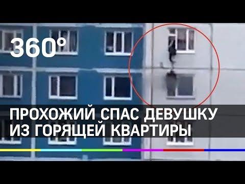 Прохожий спас девушку из горящей квартиры в Нижневартовске