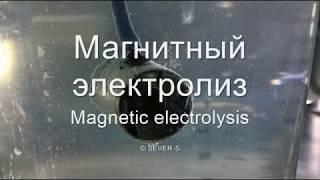 Магнитный электролиз (Magnetic electrolysis) © SEVER-S