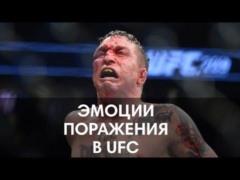 ЭМОЦИИ ПОРАЖЕНИЙ У БОЙЦОВ UFC