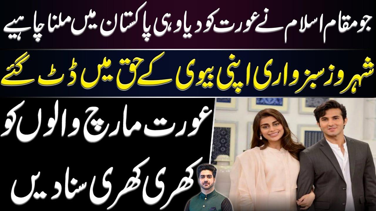 Shehroz Sabzwari defends Sadaf Kanwal | Details by Syed Ali Haider