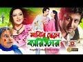 Majhir Chele Barrister - মাঝির ছেলে ব্যারিস্টার | Amin Khan | Nodi | Amit Hasan | Bangla Movie