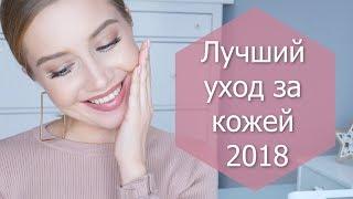 🌟 ЛУЧШИЙ УХОД 2018 🌟 Косметика, которая работает [OSIA]