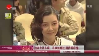 《看看星闻》: 独家专访车晓:往事如烟过 期待新恋情! Kankan News【SMG新闻超清版】