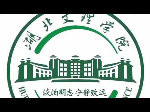 Hubei University of Arts and science