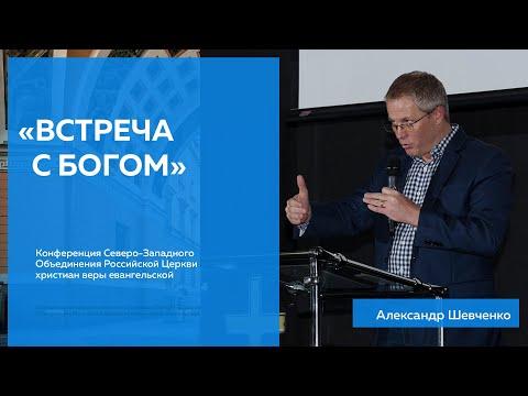 Александр Шевченко - «Встреча с Богом»