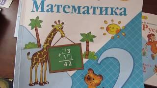русский математика 2 класс