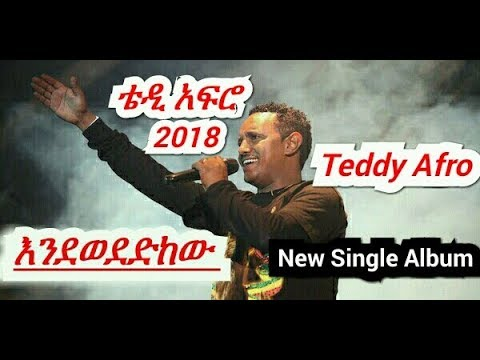 Teddy afro new song 2018 download