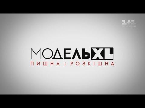 Модель XL. 2 випуск