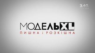 На подіум проекту вийде перша представниця України на світовому кон...