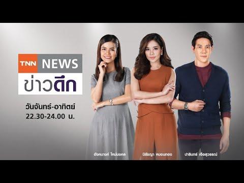 Live : TNNข่าวดึก วันที่ 23 กรกฎาคม 2564