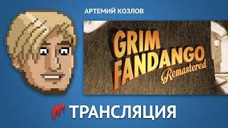 Играем в Grim Fandango Remastered. Запись прямого эфира.