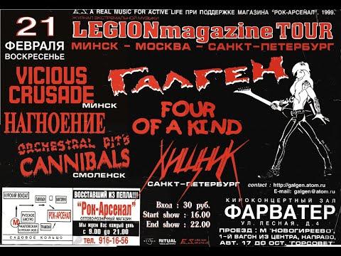 Нагноение   Концерт в Реутове 21 02 1999
