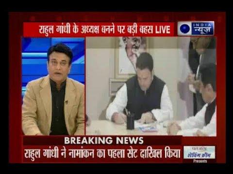 कांग्रेस अध्यक्ष पद के लिए राहुल गांधी ने नामांकन पहला सेट दाखिल किया