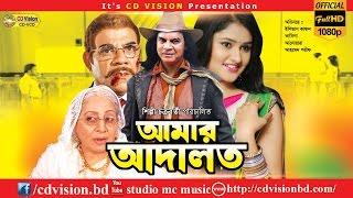 Amar Adalot (2016)   Full HD Bangla Movie   Ilias Kanchan   Tamila   Anowara   Ahmed   CD Vision