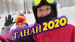 Танай 2020 первое ВПЕЧАТЛЕ НИЕ