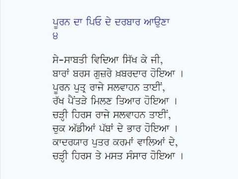 Qissa Puran Bhagat-Mian Qadiryaar  (Part-1)