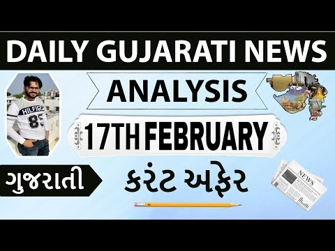 Gujarat DAILY News analysis - 17th FEBRUARY - Daily current affairs in gujarati GPSC GSSSB GSET TET