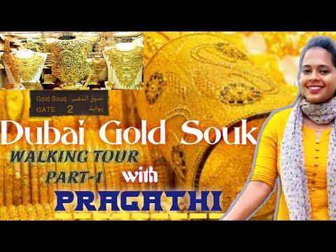 Dubai Gold Souk  Part – 1 ದುಬೈಯಲ್ಲಿ ಚಿನ್ನದ ದರ  ಎಷ್ಟು?