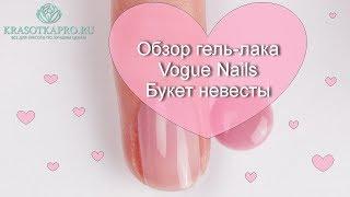 Обзор гель-лака Vogue Nails Букет невесты