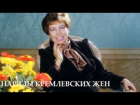 Наряды кремлевских жен.