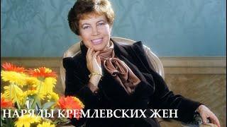 Наряды кремлевских жен. Хроники московского быта