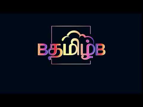 Britain Tamil Broadcasting Start Card