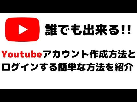 YouTubeアカウント(Googleアカウント)の作り方とログイン方法を紹介!作成方法は超簡単です!