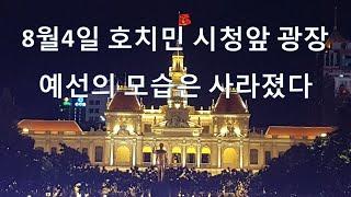 8월 4일 호치민 시청앞 광장 예전의 모습은 없다