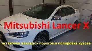 Ланцер ремонт кузова и окраска в Нижнем Новгороде. Mitsubishi Lancer X Auto body repair.(установка тюнинга и полировка кузова на Ланцер 10 со мной можно связаться http://vk.com/id349765113 Композиция