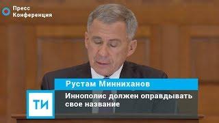 Рустам Минниханов: Иннополис должен оправдывать свое название