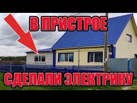 КАК МЫ ДЕЛАЛИ ЭЛЕКТРИКУ В ПРИСТРОЕ. видео № 12