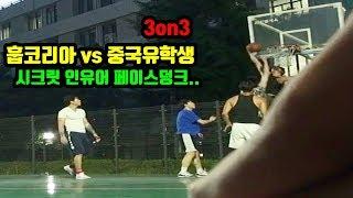중국유학생과 3on3농구경기중 인유어페이스덩크슛 ㄷㄷ …