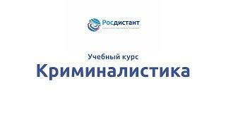 """Вводная видеолекция к курсу """"Криминалистика"""""""