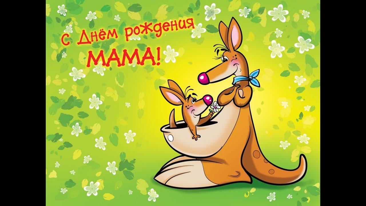 Поздравления маме с днем рождения от сына смешные белые грибы