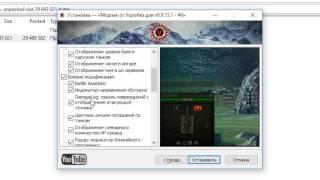 Мини Модпак Вспышки для танков 9.15.1 - Ссылки в описании