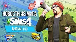 Новости из Мира The Sims - Дата выхода нового Дополнения | Университет уже в Ноябре
