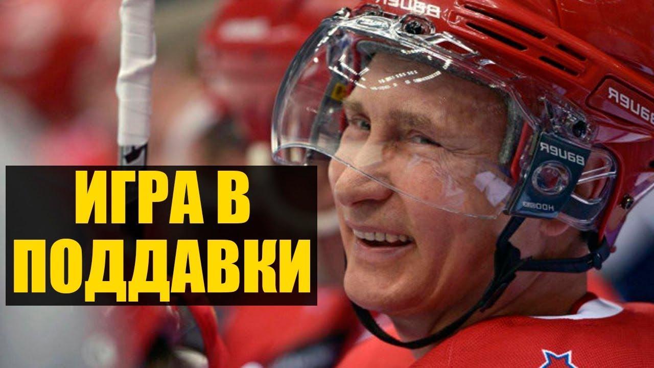 Путин вновь сыграл в хоккей на Красной площади