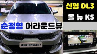 K5 어라운드뷰 순정형 서라운드뷰 (feat. 2021…