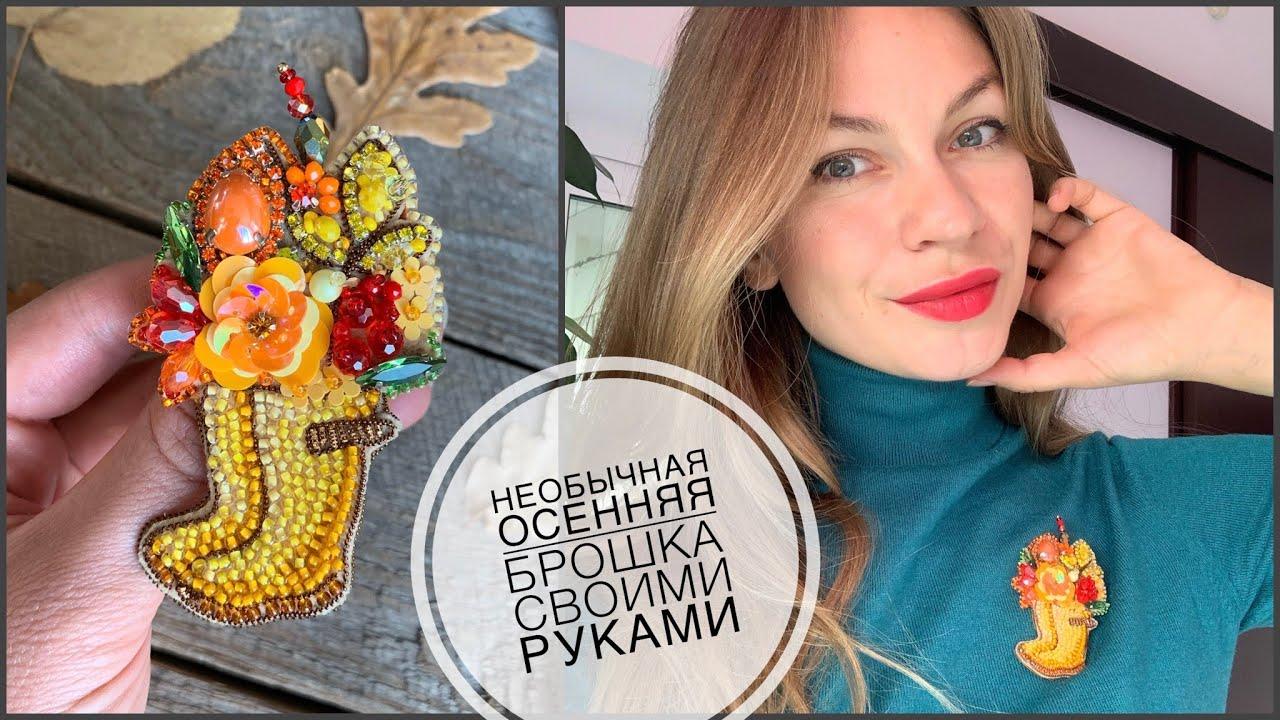 Красивая осенняя брошь из бисера, пайеток, бусин | embroidery | brooch handmade tutorial