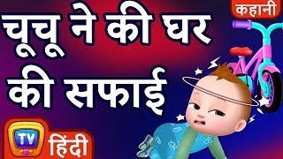चूचू  ने की घर की सफाई (ChuChu Cleans The House) - Hindi Kahaniya - ChuChu TV Moral Stories