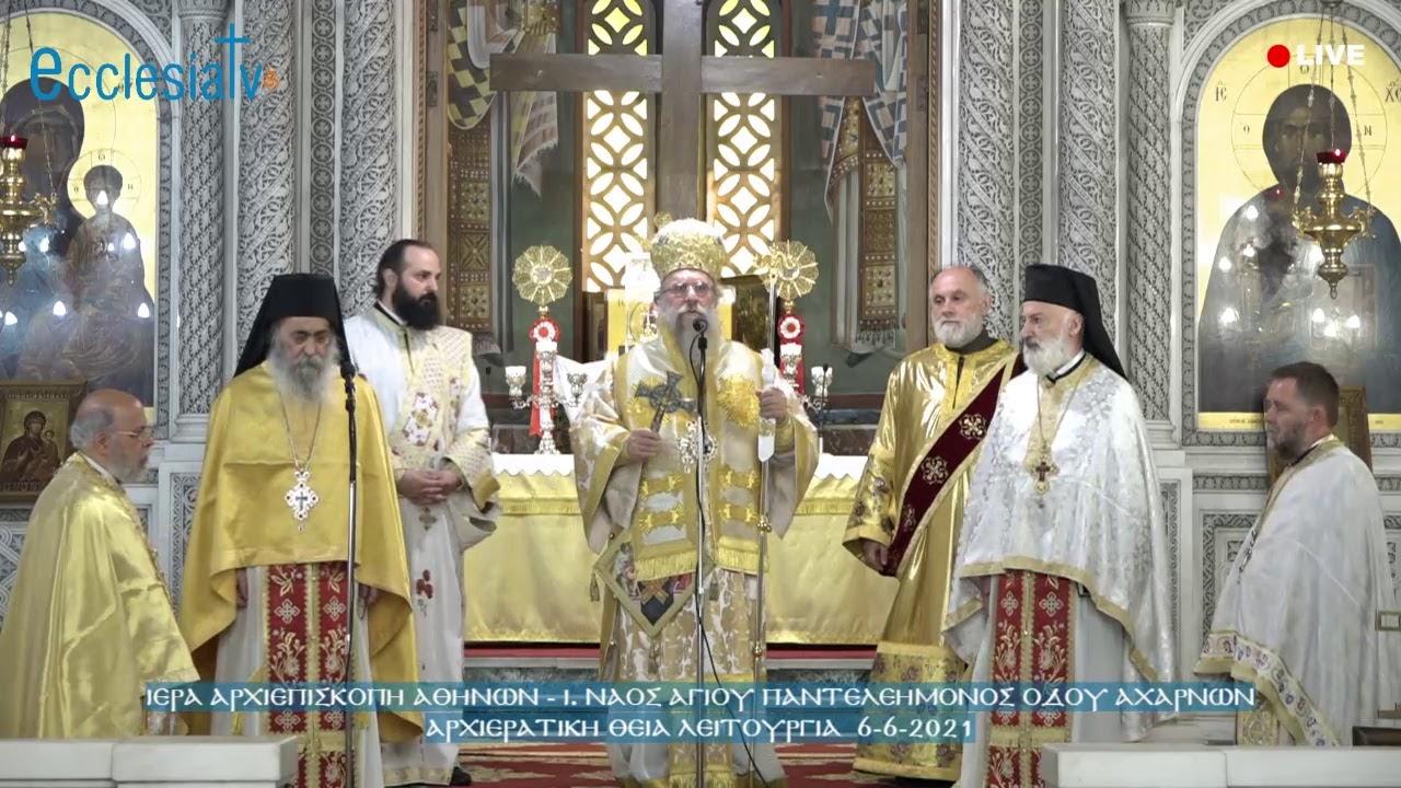 Αρχιερατική Θεία Λειτουργία - Ι. Ν. Αγ. Παντελεήμονος οδού Αχαρνών  6-6-2021