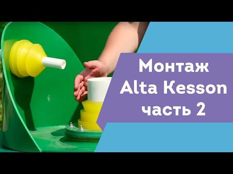 ЧАСТЬ 2 Монтаж кессона Alta Kesson. Принцип работы муфты Alta Connect
