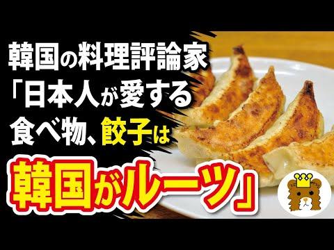 2021/03/25 韓国の料理評論家「日本人が愛する餃子は韓国がルーツ」