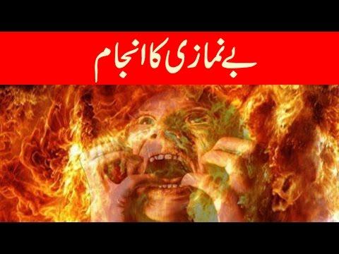 Benumazi Ka Anjam | Maulana Tariq Jameel | بے نمازی کا انجام طارق جمیل صاحب