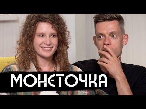 Монеточка – новая жизнь, новый дом, новый альбом / вДудь
