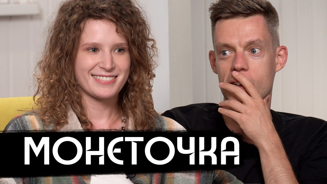 вДудь от 20.10.2020 Монеточка – новая жизнь, новый дом, новый альбом