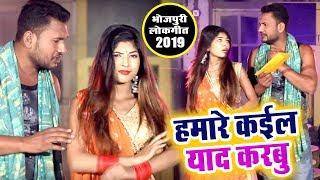 आ गया Chandan Yadav Chanchal का सबसे हिट गाना - Hamre Kail Yaad Karbu - Bhojpuri Hit Song 2019