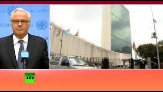 Чуркин: Россия требует расследовать дело о снайперах в Киеве(На брифинге 6 марта постоянный представитель России при ООН Виталий Чуркин выразил надежду, что организаци..., 2014-03-07T13:02:23.000Z)