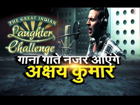 Akshay Kumar अब गाना गायेंगे...