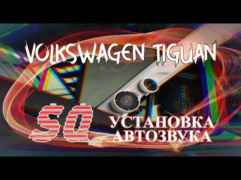 VW Tiguan II и полная замена автозвука. SQ для всей линейки VAG?